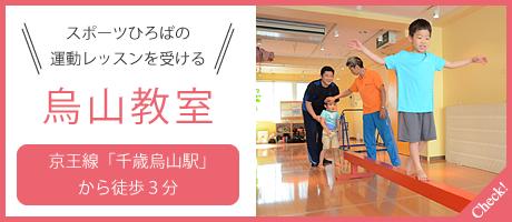 スポーツひろばの運動レッスンを受ける 烏山教室:京王線「千歳烏山駅」から徒歩3分