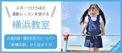 スポーツひろばの運動レッスンを受ける 横浜教室:JR横浜線・横浜市営ブルーライン「新横浜駅」から徒歩9分