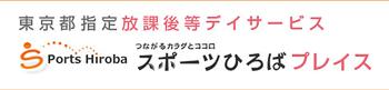 東京都指定放課後等デイサービス スポーツひろば プレイス