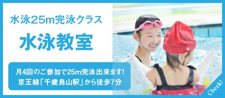 水泳25m完泳クラス 水泳教室
