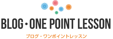 one point lesson:ワンポイントレッスン