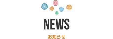 news:お知らせ