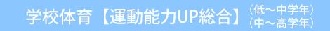 学校体育【運動能力UP総合】(低〜中学年)(中〜高学年)