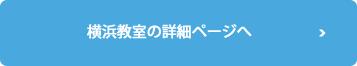 横浜教室の詳細ページへ