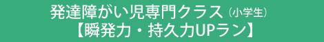 発達障がい児専門クラス(小学生)【瞬発力・持久力UPラン】