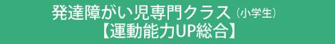発達障がい児専門クラス(小学生)【運動能力UP総合】