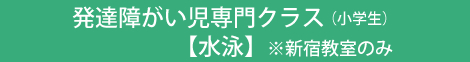 発達障がい児専門クラス(小学生)【水泳】※新宿教室のみ