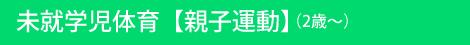 未就学児体育【親子運動】(2歳~)