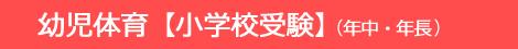幼児体育【小学校受験】(年中・年長)